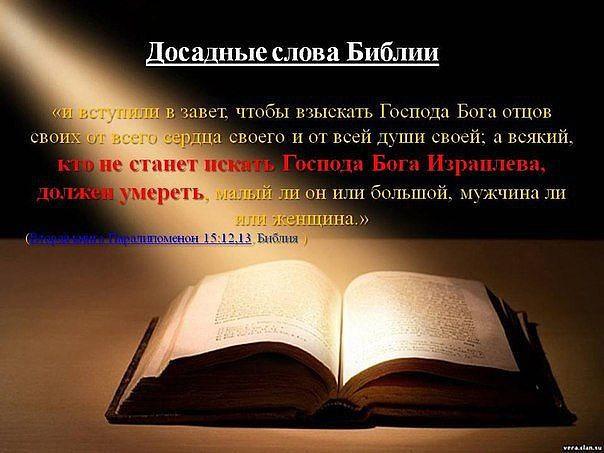 Господь сердцеведец строки из священного писания